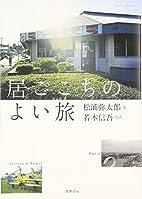 居ごこちのよい旅 by 松浦 弥太郎