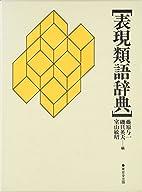 表現類語辞典 by 藤原 与一