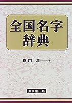 Zenkoku myōji jiten 全国名字辞典 by…