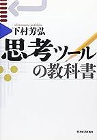 思考ツールの教科書 by 下村芳弘