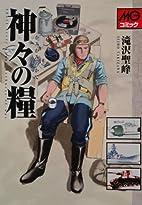 神々の糧 (MGコミックス) by…