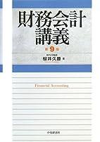 財務会計講義 第9版 by 桜井 久勝