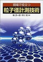 現場で役立つ粒子径計測技術 by…