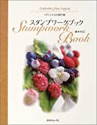 Stumpwork Book by 森本 さちこ