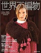 世界の編物 (2004秋冬)