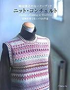 嶋田俊之のセーターブックニット…