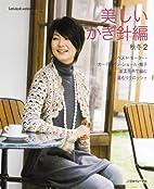 美しいかぎ針編 秋冬 2 (Let's Knit…