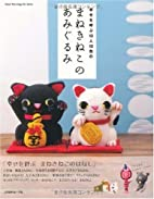 Lucky Cats…