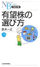 有望株の選び方 (日経文庫) by…