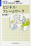 『ビジネス・フレームワーク (日経文庫ビジュアル)』