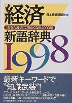 Keizai shingo jiten 1998 by Nihon Keizai…