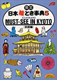 Japan Travel Bureau: Must-See in Kyoto