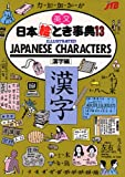 Japan Travel Bureau: Illustrated Japanese Characters (No. 13) (English and Japanese Edition)
