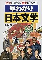 早わかり日本文学―文化が見える…