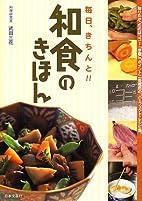 和食のきほん―毎日、きちんと!!…
