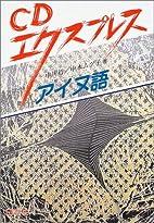 CDエクスプレス アイヌ語 by 中川…