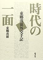 時代の一面―東郷茂徳外交手記…