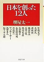日本を創った12人 (PHP文庫) by…