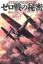 ゼロ戦の秘密 (PHP文庫) by…