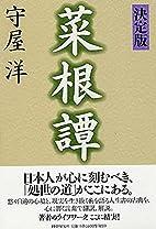[決定版]菜根譚 by 守屋 洋