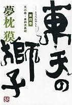 Ten No Maki Kanōryū Jūjutsu by Baku…