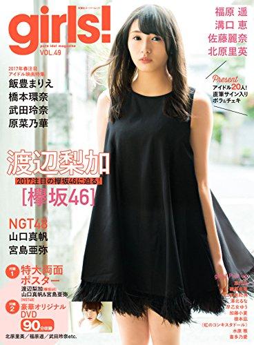 Girls! pure idol magazine VOL.49