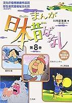 まんが日本昔ばなし Manga Nippon…