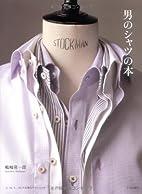 男のシャツの本 by 嶋崎 隆一郎