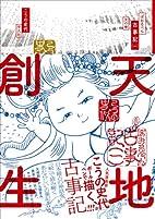 ぼおるぺん古事記 (一)天の巻 by…