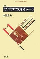 新版 マヤコフスキイ・ノート…