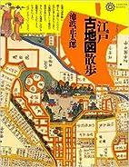 江戸古地図散歩―回想の下町…