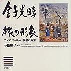 金子光晴旅の形象―アジア・ヨー…
