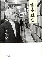 古本蘊蓄 by 八木 福次郎