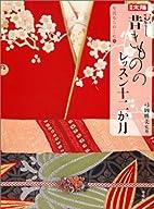 Mukashikimono No Ressun Jūnikagetsu