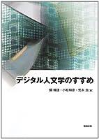 デジタル人文学のすすめ by…
