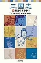 三国志 (1) (ポプラポケット文庫…
