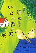 いとの森の家 (一般書) by 2014.…