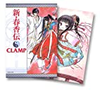 白泉社文庫 by CLAMP
