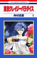 Tokyo Crazy Paradise, Vol. 4 by Yoshiki…