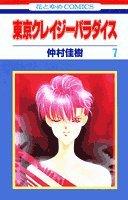 Tokyo Crazy Paradise, Vol. 7 by Yoshiki…