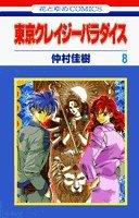 Tokyo Crazy Paradise, Vol. 8 by Yoshiki…
