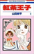 The Prince of Tea, Volume 1 by Nanpei Yamada