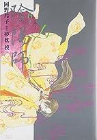 Onmyôji, Volume 6 by Reiko Okano
