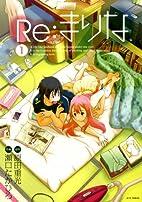 Re:まりな 1 (ジェッツコミックス)…