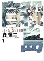 自殺島 1―サバイバル極限ドラマ…