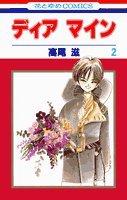 Dear Mine, Vol. 2 by Shigeru Takao