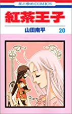 The Prince of Tea, Volume 20 by Nanpei…
