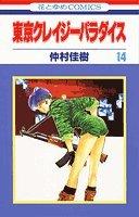 Tokyo Crazy Paradise, Vol. 14 by Yoshiki…