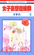 Pheromomania Syndrome (6) by Ichiha