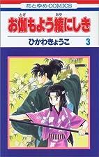 Otogi Moyou Ayanishiki, Vol. 3 by ひかわ…